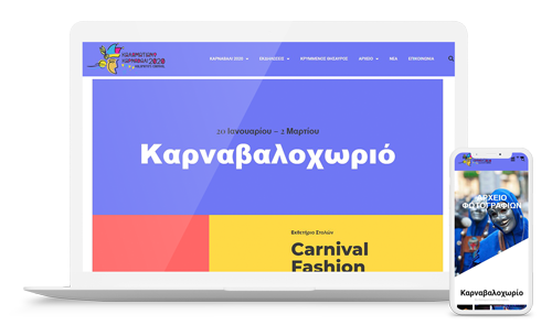 portfolio_kalamatianokarnavali