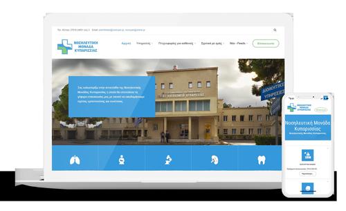 portfolio_kyparissia_hospital