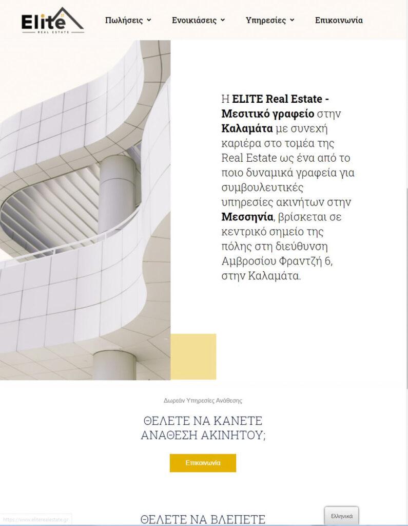 Elite Real Estate | Μεσιτικό γραφείο Καλαμάτα